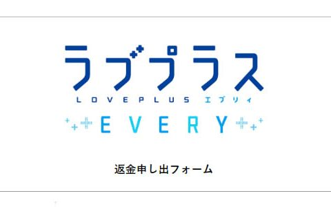 KONAMIがラブプラスEVERYに対する返金申請フォームを設置