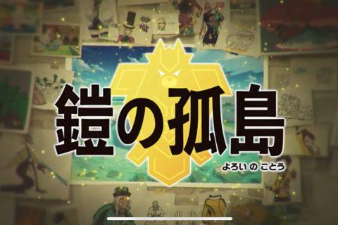 ポケモン剣盾 DLC発売!